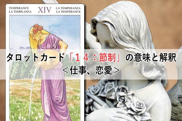 タロットカード「14:節制」の意味と解釈<仕事、恋愛>