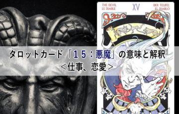 タロットカード「15:悪魔」の意味と解釈<仕事、恋愛>