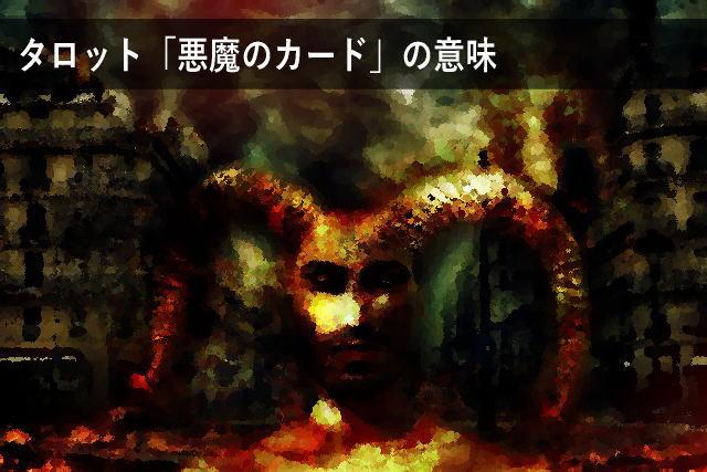 タロット「悪魔のカード」の意味
