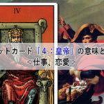タロットカード「4:皇帝」の意味と解釈<仕事、恋愛>