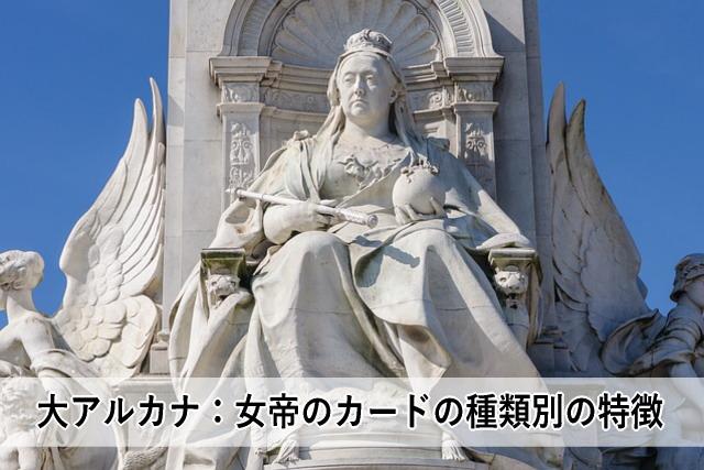 大アルカナ:女帝のカードの種類別の特徴