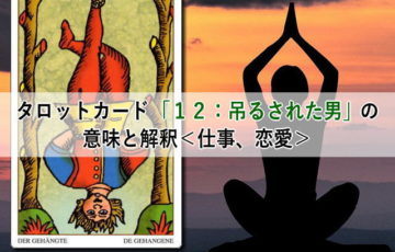 タロットカード「12:吊るされた男」の意味と解釈<仕事、恋愛>