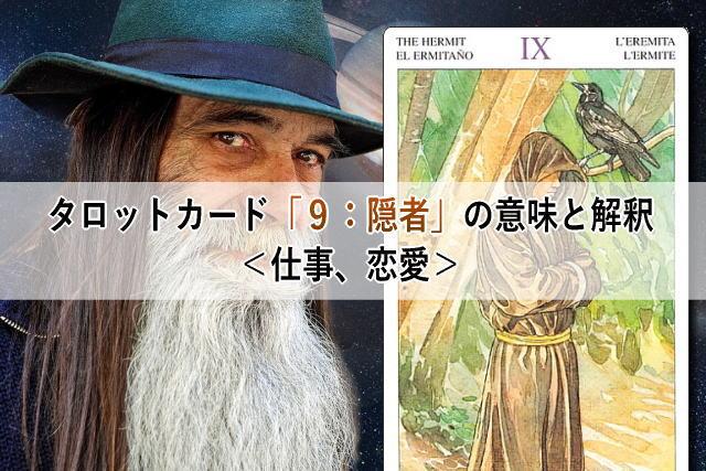 タロットカード「9:隠者」の意味と解釈<仕事、恋愛>
