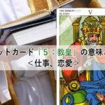 タロットカード「5:教皇」の意味と解釈<仕事、恋愛>