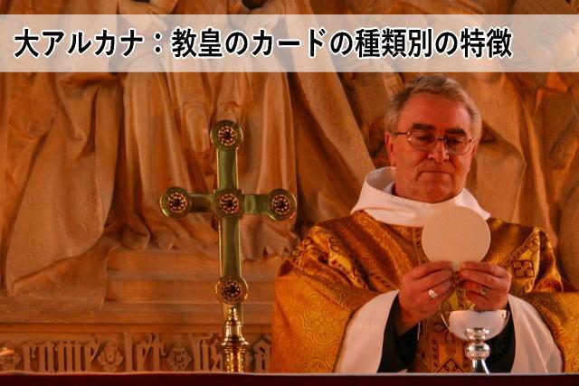 大アルカナ:教皇のカードの種類別の特徴
