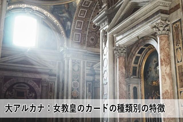 大アルカナ:女教皇のカードの種類別の特徴