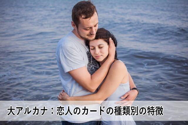 大アルカナ:恋人のカードの種類別の特徴