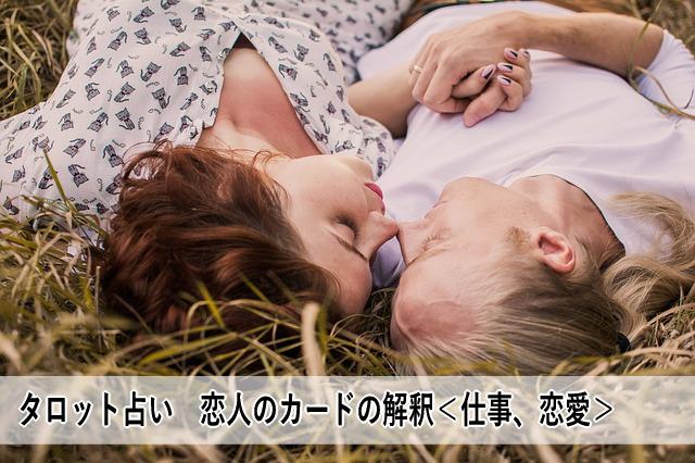 タロット占い 恋人のカードの解釈<仕事、恋愛>