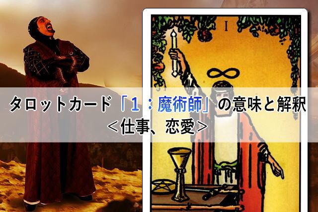 タロットカード「1:魔術師」の意味と解釈<仕事、恋愛>