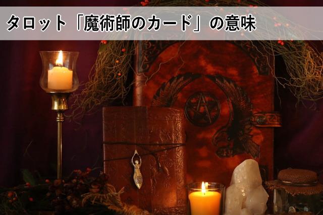 タロット「魔術師のカード」の意味