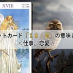 タロットカード「18:月」の意味と解釈<仕事、恋愛>