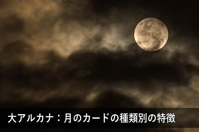 大アルカナ:月のカードの種類別の特徴