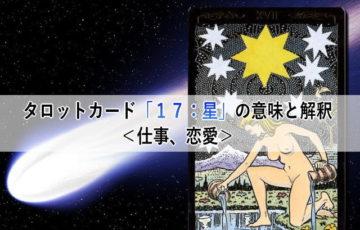 タロットカード「17:星」の意味と解釈<仕事、恋愛>