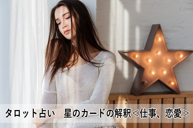 タロット占い 星のカードの解釈<仕事、恋愛>