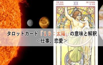 タロットカード「19:太陽」の意味と解釈<仕事、恋愛>