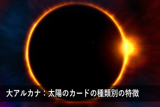 大アルカナ:太陽のカードの種類別の特徴
