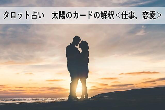 タロット占い 太陽のカードの解釈<仕事、恋愛>