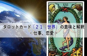 タロットカード「21:世界」の意味と解釈<仕事、恋愛>