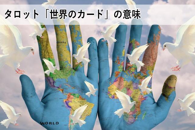タロット「世界のカード」の意味