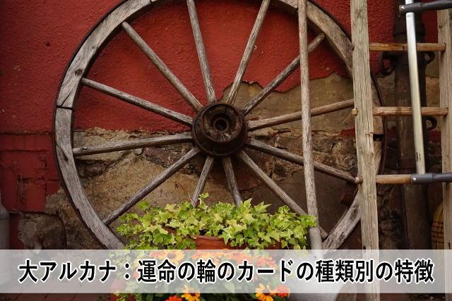 大アルカナ:運命の輪のカードの種類別の特徴
