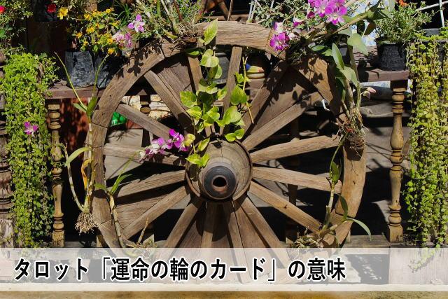 タロット「運命の輪のカード」の意味
