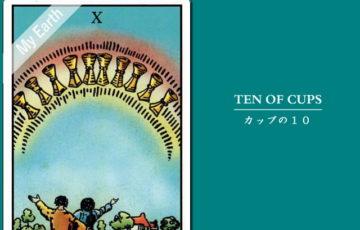 タロットカード「カップ(聖杯)の10」の意味と解釈<仕事、恋愛>