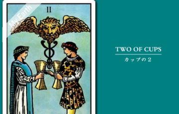 タロットカード「カップ(聖杯)の2」の意味と解釈<仕事、恋愛>