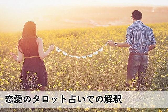 恋愛のタロット占いでの解釈