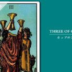 タロットカード「カップ(聖杯)の3」の意味と解釈<仕事、恋愛>