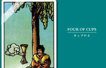 タロットカード「カップ(聖杯)の4」の意味と解釈<仕事、恋愛>