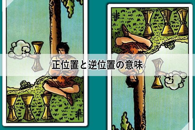 カップの4 正位置と逆位置の意味