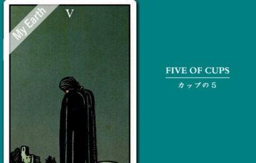 タロットカード「カップ(聖杯)の5」の意味と解釈<仕事、恋愛>