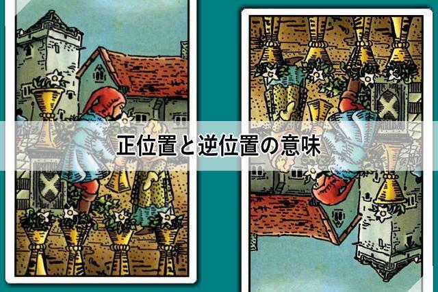 カップの6 正位置と逆位置の意味