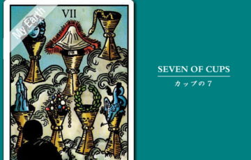タロットカード「カップ(聖杯)の7」の意味と解釈<仕事、恋愛>