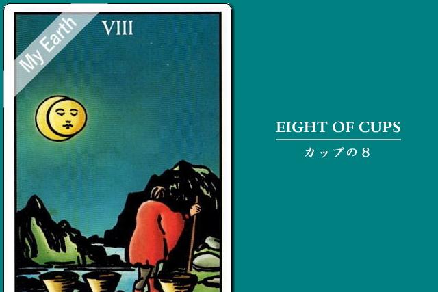 タロットカード「カップ(聖杯)の8」の意味と解釈<仕事、恋愛>