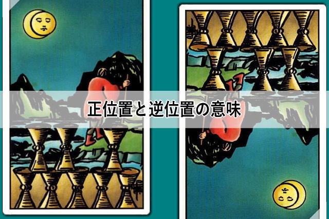 カップの8 正位置と逆位置の意味