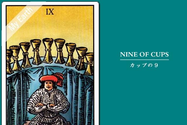 タロットカード「カップ(聖杯)の9」の意味と解釈<仕事、恋愛>