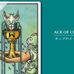 タロットカード「カップのエース」の意味と解釈<仕事、恋愛>