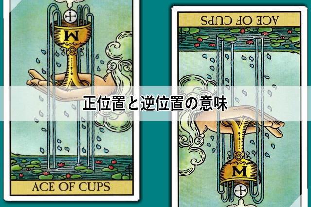 カップのエース 正位置と逆位置の意味