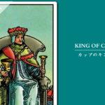 タロットカード「カップ(聖杯)のキング」の意味と解釈<仕事、恋愛>