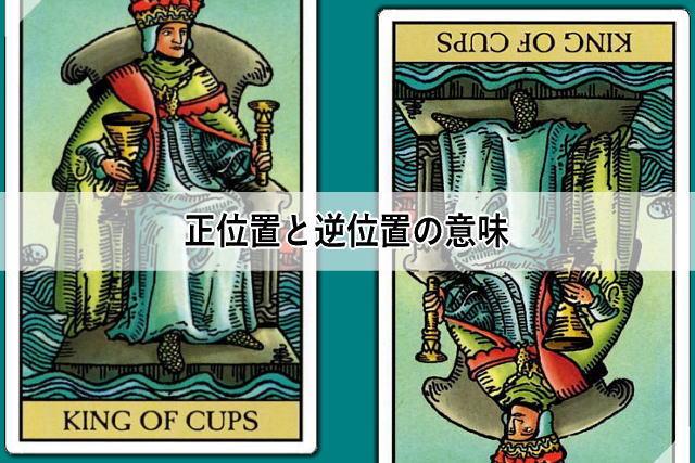 カップのキング 正位置と逆位置の意味