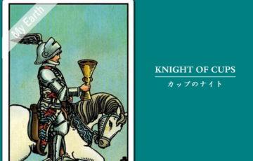 タロットカード「カップ(聖杯)のナイト」の意味と解釈<仕事、恋愛>