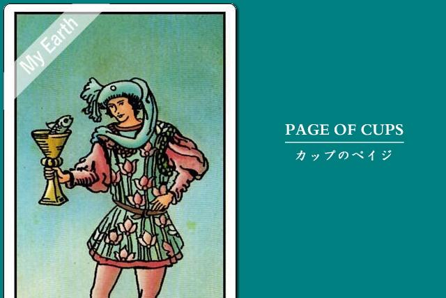 タロットカード「カップ(聖杯)のペイジ」の意味と解釈<仕事、恋愛>