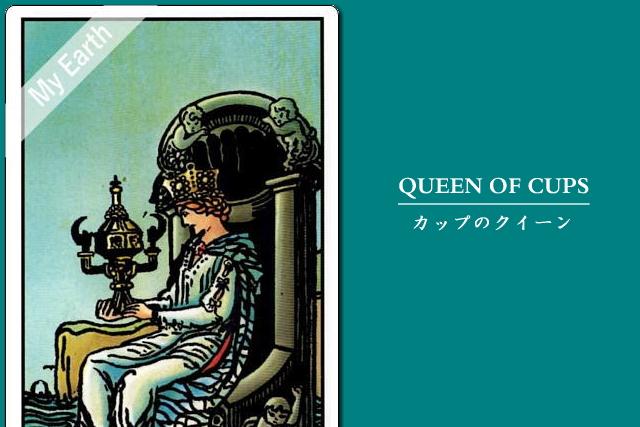 タロットカード「カップ(聖杯)のクイーン」の意味と解釈<仕事、恋愛>
