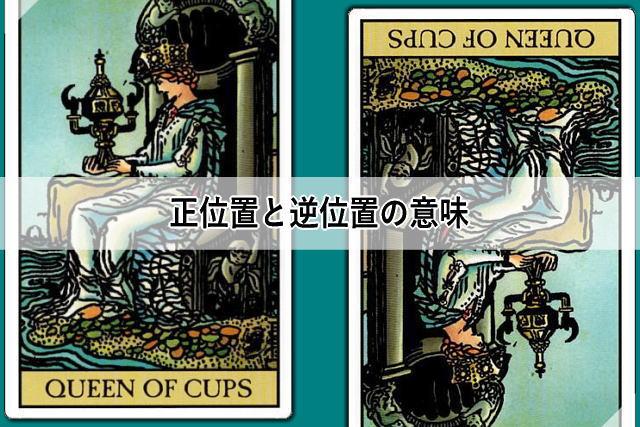 カップのクイーン 正位置と逆位置の意味