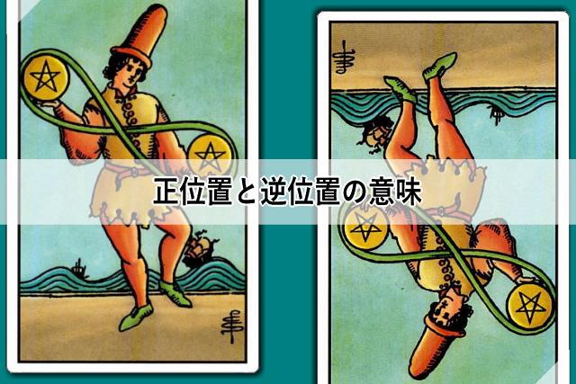 ペンタクルの2 正位置と逆位置の意味