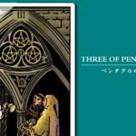 タロットカード「ペンタクルの3」の意味と解釈<仕事、恋愛>