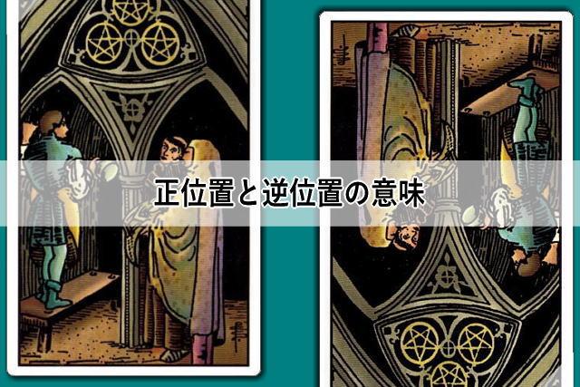 ペンタクルの3 正位置と逆位置の意味