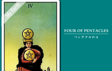タロットカード「ペンタクルの4」の意味と解釈<仕事、恋愛>