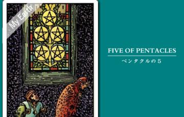 タロットカード「ペンタクルの5」の意味と解釈<仕事、恋愛>